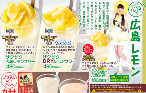 【NMB48】広島レモン大使のみおりん、居酒屋のメニューになる!【市川美織】