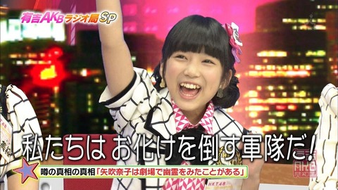 【HKT48】矢吹奈子(13)「お化けを倒す軍隊だ!」→数年後・・・