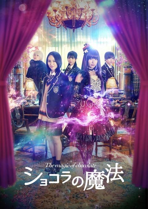 【朗報】山口真帆、主演映画「ショコラの魔法」主題歌にフィーチャリングで参加!
