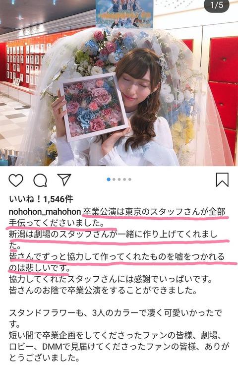 【元NGT48】山口真帆さん、卒業公演について早川支配人に反論「嘘をつかれるのは悲しいです」