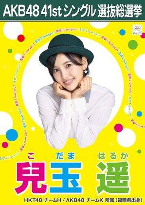【AKB48選抜総選挙】アンダーガールズ(17位~32位)【41thシングル】