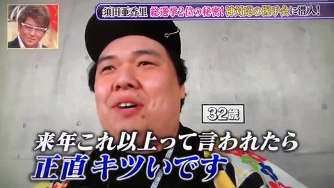 【SKE48】須田亜香里ヲタが総選挙にギブアップ宣言wwwwww