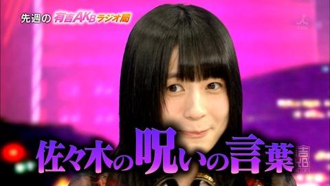 【AKB48】佐々木優佳里「ハピネスがこわい、他のメンバーを巻き込まないでと言われる」
