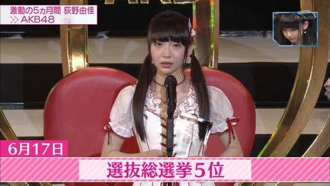 【NGT48】Mステで荻野由佳特集キタ━━━(゚∀゚)━━━!!