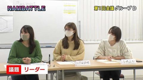 【NMB48】NAMBATTLE密着 第1回会議【YouTube】(25)
