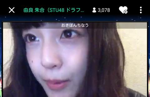 【STU48】由良朱合「おきぽんちなう」SHOWROOMテロップに視聴者ザワつくwww