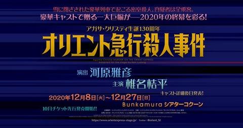 【W松井】松井珠理奈さんが後輩の仕事奪うのに必死の中、元ライバル松井玲奈さんは名作「オリエント急行殺人事件」の舞台に出演