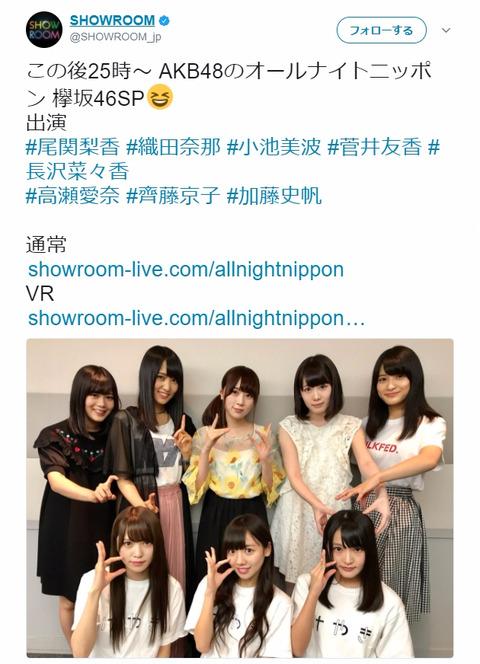 「AKB48のオールナイトニッポン 欅坂46SP」←これっておかしくないか?