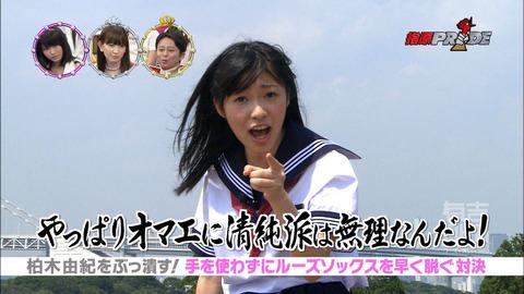 AKB48Gが柏木由紀スキャンダルで失ったもの