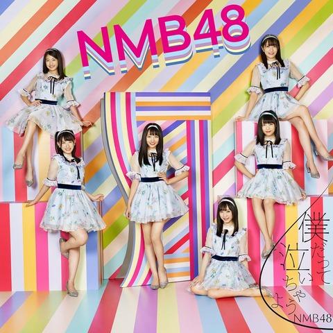 【NMB48】19th「僕だって泣いちゃうよ」5日目売上は5,546枚