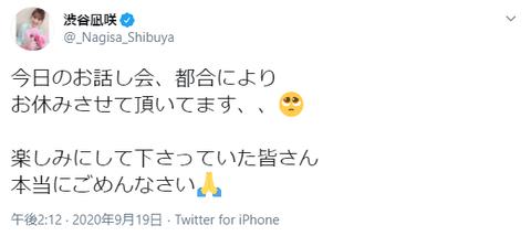 【悲報】NMB48渋谷凪咲がオンラインお話し会をドタキャン