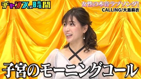 【元AKB48】大島麻衣の露出激減のきっかけは西川貴教とAAA西島だった