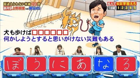 【悲報】ケヤカス激怒!「欅坂=あなる坂のイメージになった…フジTV ふざけんな!」