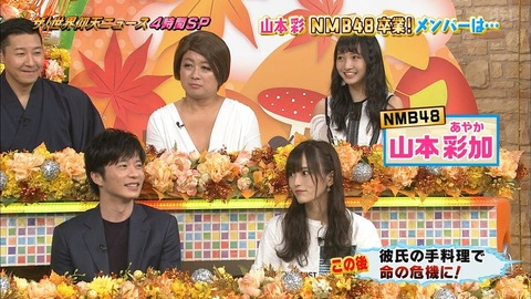 【朗報】NMB48のW山本が出演していた世界仰天ニュースが高視聴率!【山本彩・山本彩加】