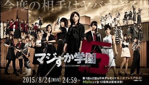 【AKB48】そろそろ次の「マジすか学園」やってもよくない?