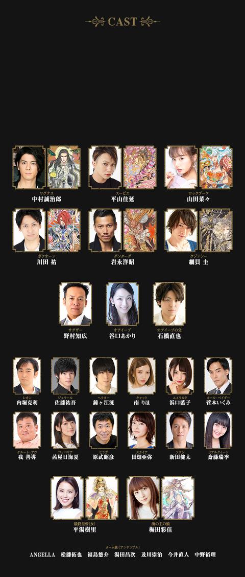 【元NMB48】山田菜々が舞台「SaGa THE STAGE ~七英雄の帰還~」にロックブーケ役で出演!