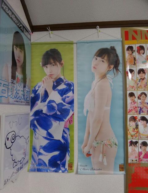 【画像】夏に注文したNMB48のグッズが今更届いた結果wwwwww