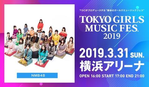 【朗報】TOKYO GIRLS MUSIC FES 2019にNMB48とQueentetの出演が決定!