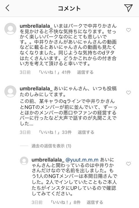 【悲報】NGT48本間日陽、中井りかと他メンの悪口を言いまくっていた…ヲタ繋がり疑惑も?
