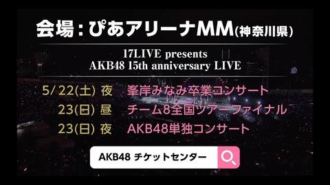 【AKB48】単独コンサートの出演メンバーに清水麻璃亜、橋本陽菜、高岡薫が追加