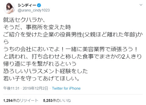 【悲報】元AKB48メンバー「紹介された企業役員から一緒に美容業界で頑張ろうと2人きりで食事し帰り道に手を繋がれるという恐ろしい経験をした」