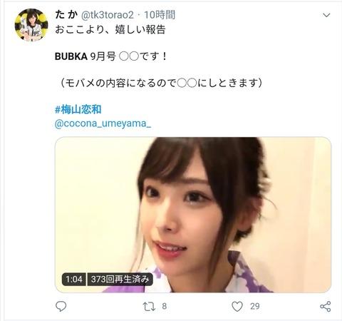 【朗報】NMB48梅山恋和ちゃんがBUBKAの表紙さんに!!!