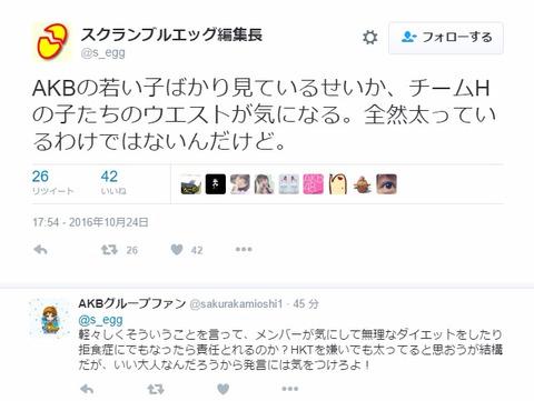 スクランブルエッグ岡田「AKBの若い子ばかり見ているせいか、HKTのチームHの子たちのウエストが気になる」