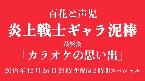 【炎上戦士ギャラ泥棒】須藤凜々花と木下百花の配信番組が年内で打ち切りwww
