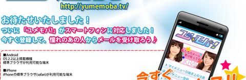 【AKB48】大島優子モバメ終了のお知らせ