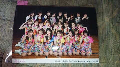 【AKB48】千秋楽を迎えた「アイドル修行中♥」公演の思い出を語ろう