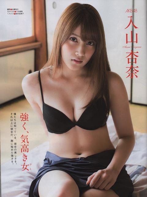 【秘宝】あんにんのおっぱいグラビアの生々しいエロさwww【AKB48・入山杏奈】
