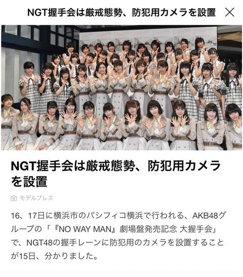 【NGT48】メンバーが続々SNSやモバメで「握手会楽しかった」と報告