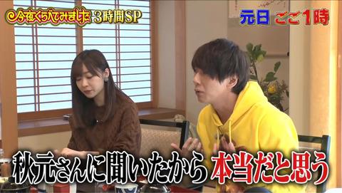 【HKT48】古市憲寿「指原莉乃は秋元康から5億円もらってると聞いた」