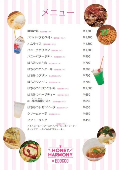 【AKB48】ハニハモカフェのメニューがひでえwwwwww【HONEY HARMONY】
