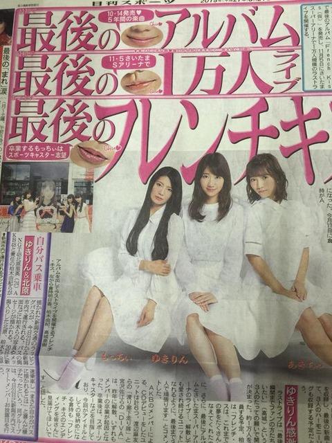 フレンチ・キス解散、アルバム&SSAラストライブ決定!