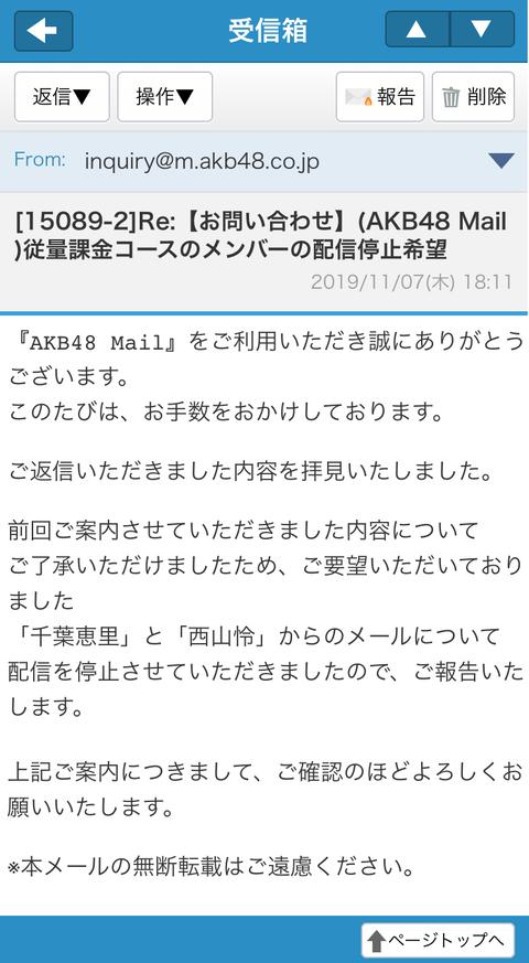 【悲報】AKSさん、自社アイドルAKB48のメンバーの名前すら間違える