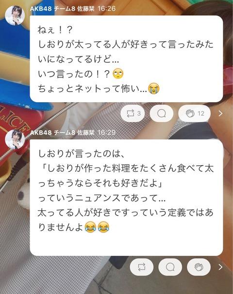 【悲報】チーム8佐藤栞さん、太っている人が好きだと誤解されて全力で否定www