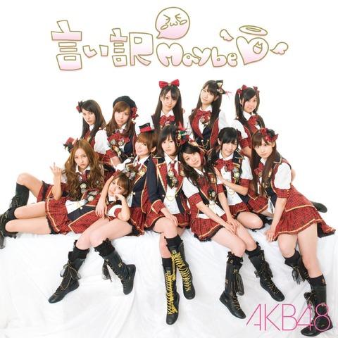 【AKB48】「言い訳Maybe」「大声ダイヤモンド」「希望的リフレイン」とかいう三大神曲www
