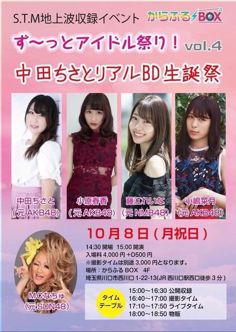 【元AKB48】中田ちさと生誕祭に豪華メンバー集結!!!