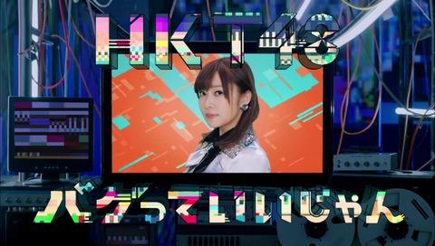【HKT48】サイゾー「指原莉乃は女帝!PV撮影でも横暴ぶりを大発動!」wwwwww