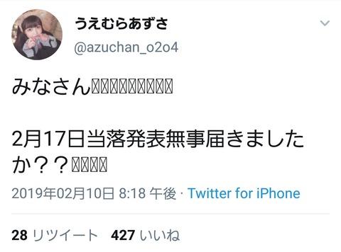 【元NMB48】一般人の植村梓さん、生誕イベントが応募殺到で追加公演も決定!!!