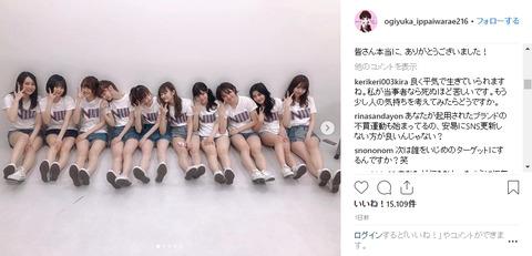 【NGT48】荻野由佳さん、インスタとヤフコメが案の定大炎上www