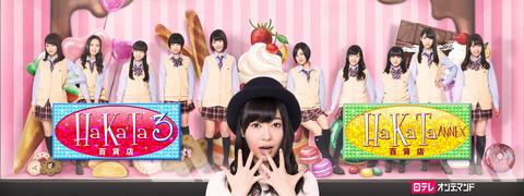 NGT48でHaKaTa百貨店みたいな番組をやって欲しいんだが