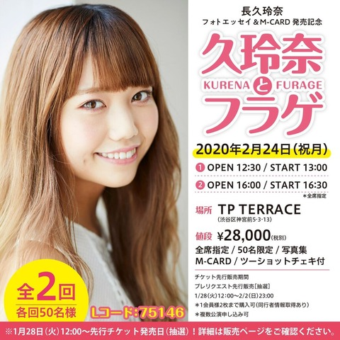 【元AKB48】長久玲奈さんのぼったくりライブ、意外に売れてる