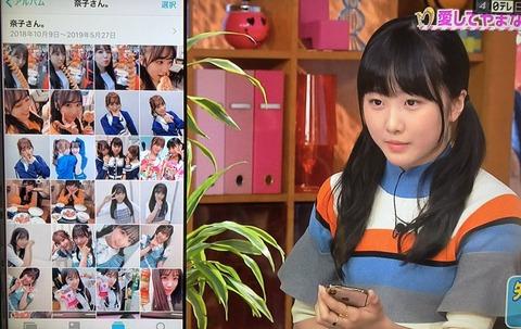 【朗報】本田望結ちゃん、IZ*ONE矢吹奈子の写真を1200枚保存する大ファン