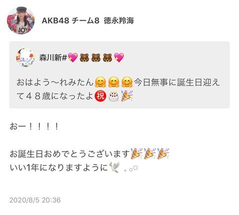 【AKB48】13歳のメンバーに誕生日アピールをする48歳のエイターが発見されるwww【チーム8】