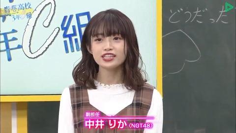 【朗報】青春高校打ち切りか?【NGT48・中井りか】