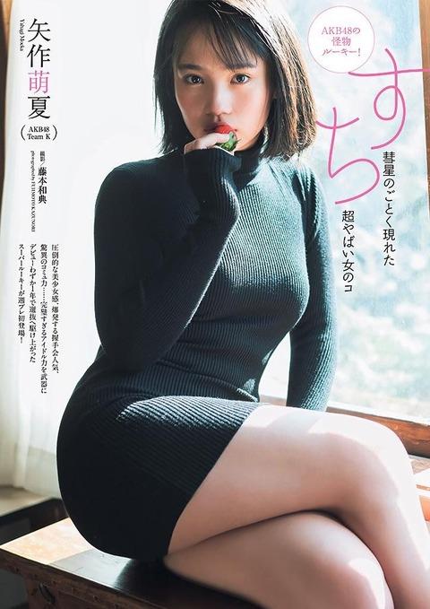 【AKB48G】春がくるからエロい画像が集まるスレ