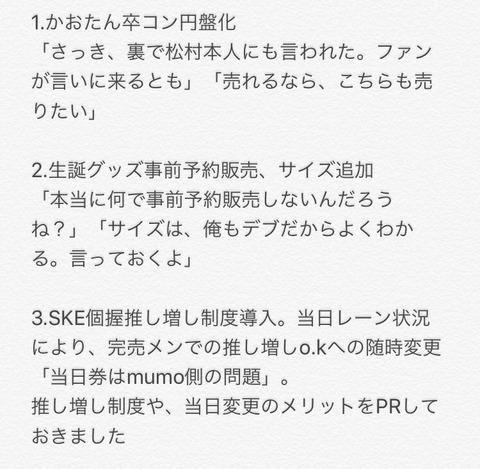 【SKE48】湯浅支配人「SKEカフェは松井玲奈卒業以降ずっと赤字だった。儲からないものをやめるのは当然」