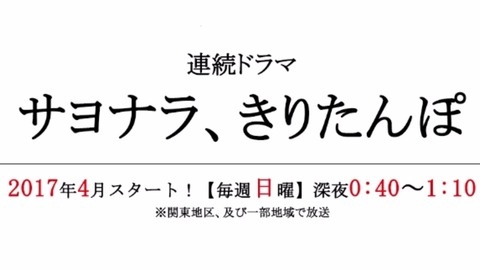 【AKB48】秋元康が考えそうな「サヨナラ、きりたんぽ」の新タイトル【渡辺麻友】